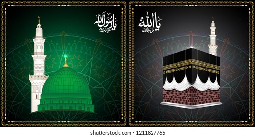 3 708 Madina Images Royalty Free Stock Photos On Shutterstock