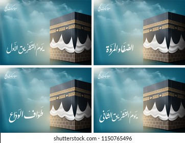 Kaaba in Mecca saudi arabia, on cloud (pilgrimage steps from beginning to end)- arabic calligraphy (Safa and Marwa, first day of Tashreeq, second day of Tashreeq, farewell tawaaf) for eid mubarak