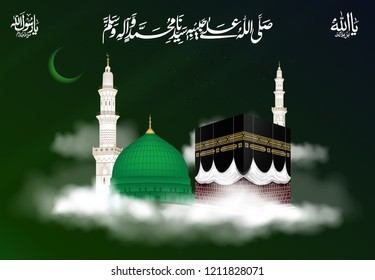 Madina Images, Stock Photos & Vectors | Shutterstock