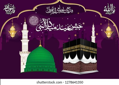 "Kaaba, Mekkah and Madina Pak Islamic sacred Masjid-Al-Haram with Masjid-e-Aqsa in multiple background with Arabic calligraphy ""translation: blessings"" - Vector"
