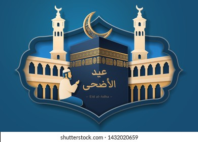 Kaaba stone with Eid al-Adha calligraphy in front of Masjid al-Haram mosque. Islamic sacred place with crescent and Salah prayer. Holy stone for Bakrid or ul-Adha at night. Sacrifice festival,religion
