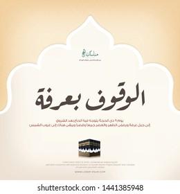 Kaaba vector for hajj mabroor, arabic mean ( Explain the steps of Hajj - Arafat Mountain ) for Eid Adha Mubarak - Islamic background  - hajj ritual