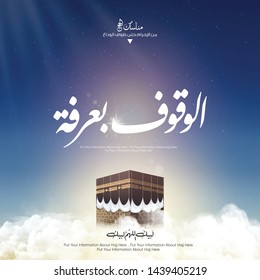 Kaaba vector for hajj mabroor in Mecca Saudi Arabia, mean ( pilgrimage steps from beginning to end - Arafat Mountain ) for Eid Adha Mubarak - Islamic background on sky and clouds  - hajj ritual