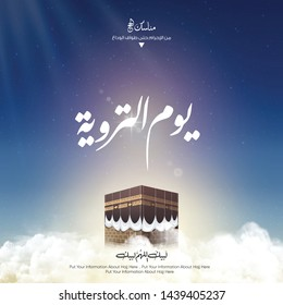Kaaba vector for hajj mabroor in Mecca Saudi Arabia, mean ( pilgrimage steps from beginning to end - Day of perfusion ) for Eid Adha Mubarak - Islamic background on sky and clouds