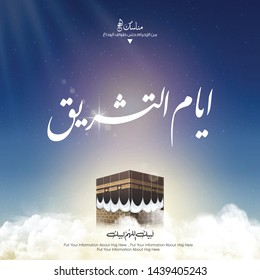 Kaaba vector for hajj mabroor in Mecca Saudi Arabia, mean ( pilgrimage steps from beginning to end - first day of Tashreeq ) for Eid Adha Mubarak - Islamic background on sky and clouds