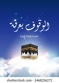 Kaaba vector for hajj mabroor in Mecca Saudi Arabia, means: pilgrimage steps from beginning to end - Arafat Mountain. For Eid Adha Mubarak - Islamic background on sky and clouds - hajj ritual