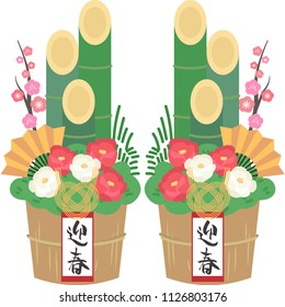 """Kadomatsu/Japanese new year object with Chinese characters which translates to """"happy new year"""""""