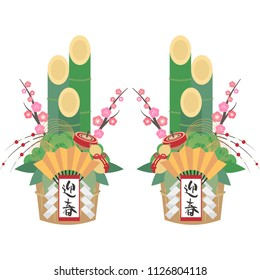 "Kadomatsu/Japanese new year object with Chinese characters which translates to ""happy new year"""
