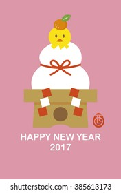 Kagami-Mochi and chick Happy new year 2017