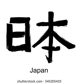 Kanji calligraphic word translated as Japan. Traditional asian design drawn with dry brush
