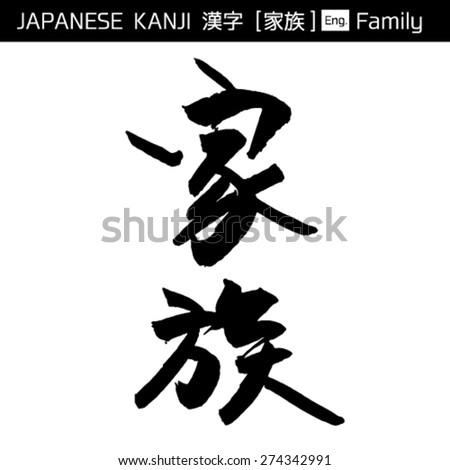 Kanji Kazoku Family Stock Vector Royalty Free 274342991 Shutterstock