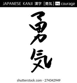 KANJI - YUUKI / Courage