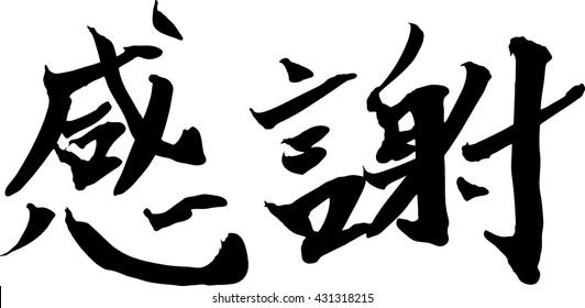 Kansha means Thanks Japanese calligraphy