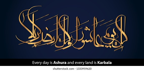 Karbala and Ashura Day Calligraphy in Arabic Style Translation: Every day is Ashura and every land is Karbala