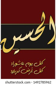 karbala and ashura. Imam Husayn's martyrdom day. the second grandson of the prophet Muhammad. commemorated every 10th muharam. meaning of Arabic text is every day is Ashura and every place is karbala