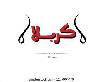 Karbala Written in arabic