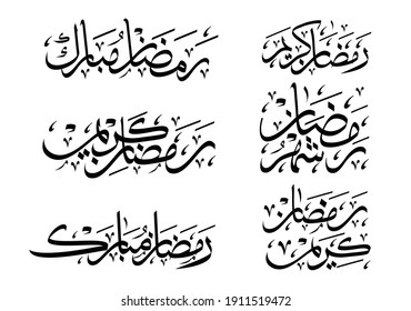 """""""Ramadan Kareem greeting card, Ramadan Kareem calligraphic inscriptions, Isolated on white and black background. Monochrome vector illustration.special for your design"""""""