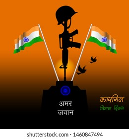 Kargil Vijay Diwas meaning Kargil Victory Day - Vector Illustration, martyr soldier is the English meaning of Amar Jawan