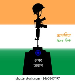 Kargil Vijay Diwas meaning Kargil Victory Day - Vector Illustration, martyr soldier is the English meaning of Amar Jawan - Independence day theme
