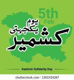 Kashmir Day 5th February Translation '5th February Kashmir Solidarity Day'