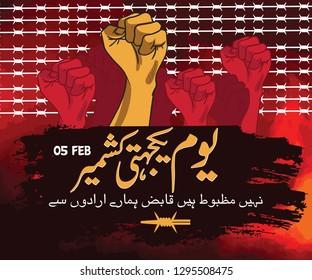 Kashmir day Banner in Urdu, Translation: Kashmir Solidarity Day