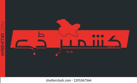 Kashmir Day & Peace