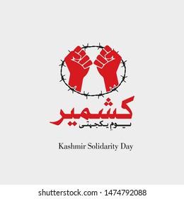 """Kashmir Day Vector Logo (Kashmir Solidarity Day). Translation: """"Kashmir Solidarity Day"""""""
