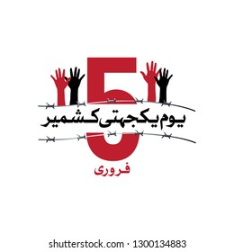Kashmir Day Vector Logo (Translation: Kashmir Solidarity Day)