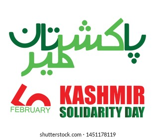 Kashmir Solidarity Day design with Urdu Calligraphy means; Kashmir Day, 05 February