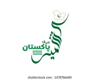Kashmir written in Urdu calligraphy with Jammu and Kashmir Map