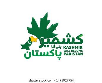 Pakistan Map Kashmir Images, Stock Photos & Vectors