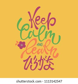 Keep calm and learn hiragana hand drawn lettering. Colorfull vector phrase for posters, cards and other prints.