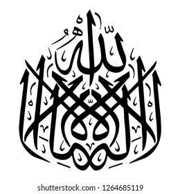 Kelime-i Tevhid. La Ilahe Illallah Vector. Translation from Arabic: There is no god but Allah.