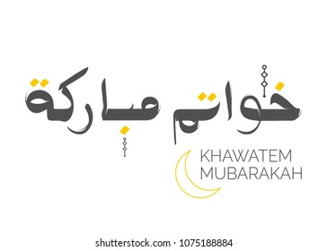Khawatem Mubarakah Arabic Calligraphy. Vector Text. Happy Ramadhan Islamic Holiday Lettering. Greeting Card for Holy Month Ramadan. Traditional Vector Ramazan Logo. Abstract Background. Isolated.