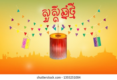 Khmer New Year 2020.Cambodia New Year Stock Vectors Images Vector Art