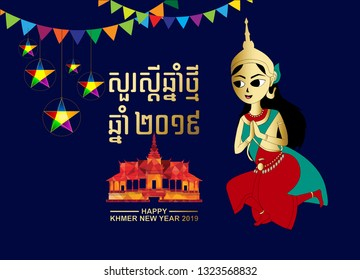 Khmer New Year 2020.Mobile Phone At Festival Stock Illustrations Images