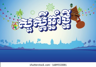 Khmer typography with stylized golden 3d of Khmer happy new year typography over luxury wallpaper design Cambodia
