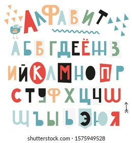 Kids funny cyrillic alphabet for inscriptions in childish design. Title in Russian: Alphabet. Colorful letters on white background. Hand drawn graphic font. Vector illustration.