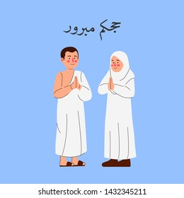 Kids Wearing Ihram, Hajj and Umroh Wear Cartoon Illustration; Translation of text : Hajj Mabrour