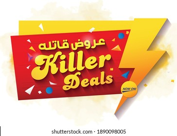 Killer deals (Translate - Killer Deals) Red Yellow Background