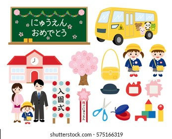"""Kindergarten's entrance illustration set. /""""Congratulations on entrance"""" and """"Entrance ceremony"""" are written in Japanese."""