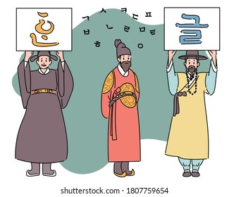 King Sejong and his servants are standing with boards written in Korean. hand drawn style vector design illustrations.