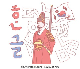 The king Sejong who created the Korean alphabet. the old Korean letters. Hangul proclamation day. hand drawn style vector design illustrations. Translation : Korean text - Hangul.