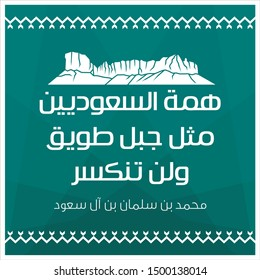 "Kingdom of Saudi Arabia 89 National Day. September 23, 2019. Mohammed Salman Abdulaziz said, ""The Saudis strength is like that of the Tuwaiq mountain, unbreakable."" (translated). Template Vector. MBS."