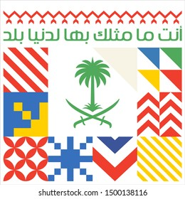 Kingdom of Saudi Arabia 89 National Day. September 23. 2019. There is no country in this world that I love like My country (translated). Template and pattern Vector.
