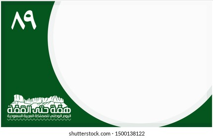 Kingdom of Saudi Arabia 89 National Day. September 23. 2019. Passion to Reach the Top (translated). Template Vector.