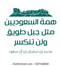 Kingdom of Saudi Arabia 89 National Day. September 23, 2019. The Saudis strength is like that of the Tuwaiq mountain, unbreakable (translated). Template Vector.