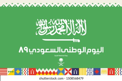 """Kingdom of Saudi Arabia 89 National Day. September 23. 2019. The Logo meaning """"Power to the Top, The Saudi National Day 89"""", 2019. Logo with Saudi Arabian Traditional Colors and Design. Vector"""