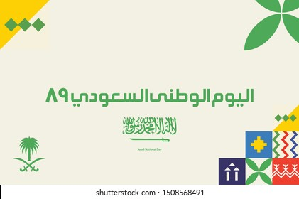 "Kingdom of Saudi Arabia 89 National Day. September 23. 2019. The Logo meaning ""Power to the Top, The Saudi National Day 89"", 2019. Logo with Saudi Arabian Traditional Colors and Design. Vector"