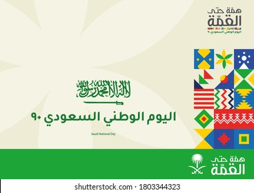 "Kingdom of Saudi Arabia 90th National Day. September 23. 2020. The Logo meaning ""Mettle to the Top, The Saudi National Day 90"", 2020. Logo with Saudi Arabian Traditional Colors and Design. Vector"